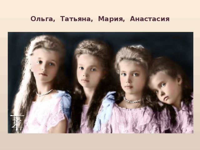 Ольга, Татьяна, Мария, Анастасия