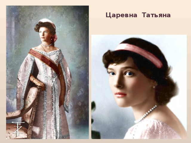 Царевна Татьяна