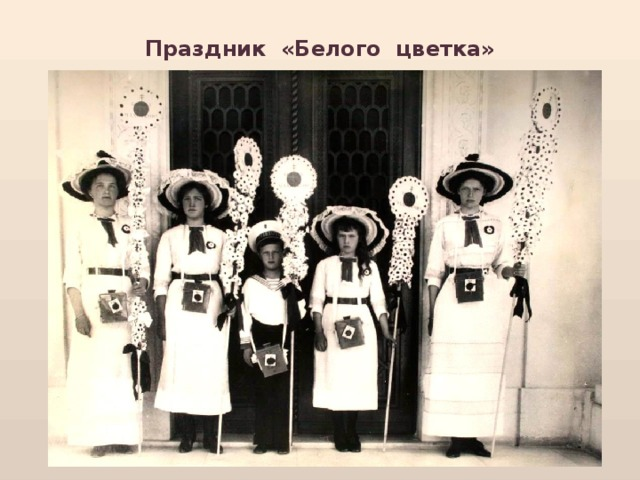 Праздник «Белого цветка»