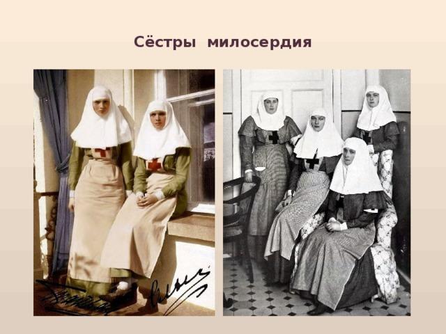 Сёстры милосердия