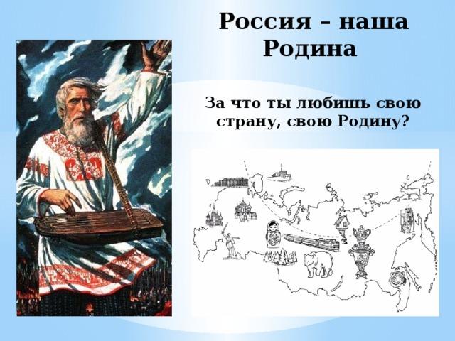 Россия – наша Родина  За что ты любишь свою страну, свою Родину?