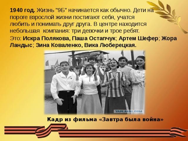 1940 год. Жизнь