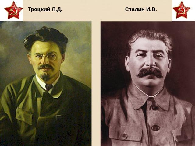 Троцкий Л.Д. Сталин И.В.