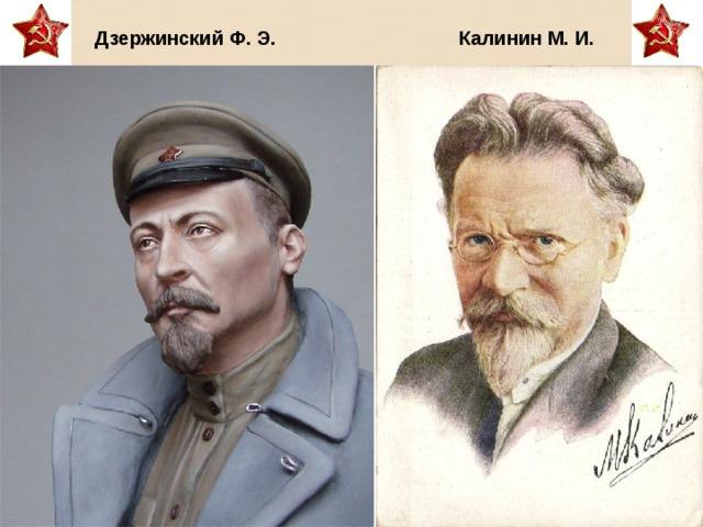 Дзержинский Ф. Э. Калинин М. И.