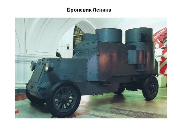 Броневик Ленина