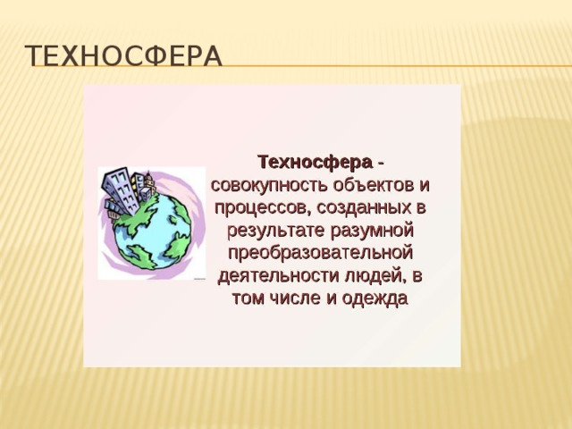 Техносфера