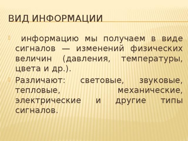 Вид информации