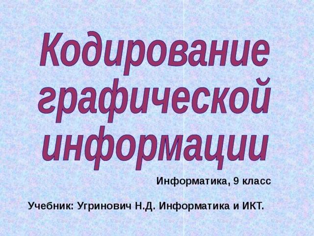 Информатика, 9 класс Учебник: Угринович Н.Д. Информатика и ИКТ.