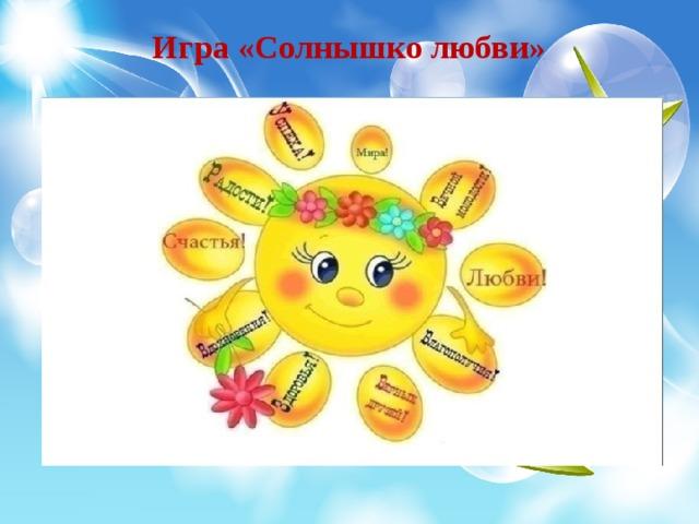 Игра «Солнышко любви»
