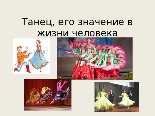 Танец, его значение в жизни человека