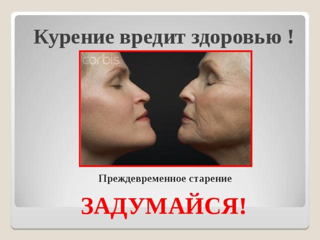 Курение вредит здоровью ! Преждевременное старение ЗАДУМАЙСЯ!
