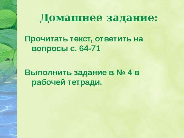 Домашнее задание: Прочитать текст, ответить на вопросы с. 64-71  Выполнить задание в № 4 в рабочей тетради.