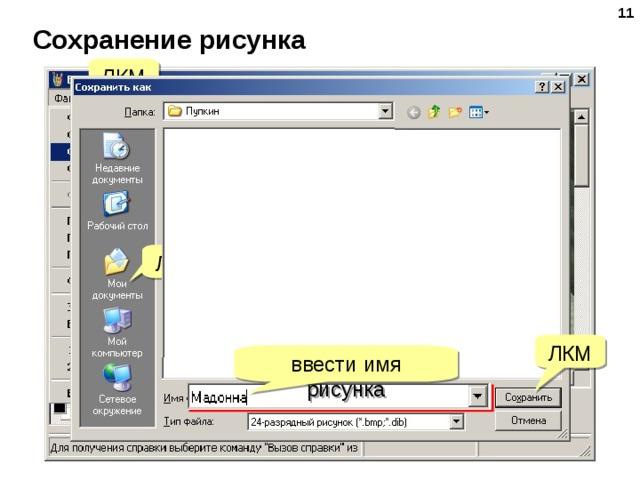 10 Сохранение рисунка ЛКМ 2×ЛКМ 2×ЛКМ ЛКМ ЛКМ ввести имя рисунка