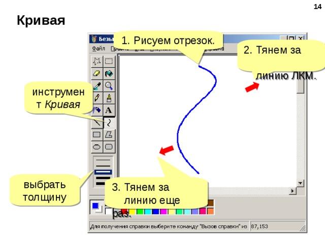 13 Кривая 1. Рисуем отрезок. 2. Тянем за  линию ЛКМ. инструмент Кривая выбрать толщину 3. Тянем за  линию еще раз.