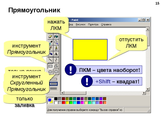 Прямоугольник нажать ЛКМ отпустить ЛКМ инструмент Прямоугольник !  ПКМ – цвета наоборот! только рамка инструмент Скругленный Прямоугольник !  +Shift –  квадрат! рамка + заливка только заливка