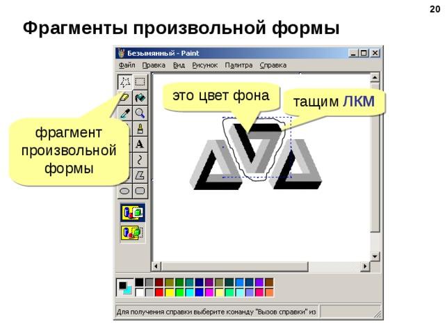 19 Фрагменты произвольной формы это цвет фона тащим ЛКМ фрагмент произвольной формы