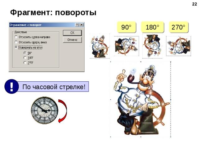 Фрагмент: повороты 90° 180° 270° !  По часовой стрелке!