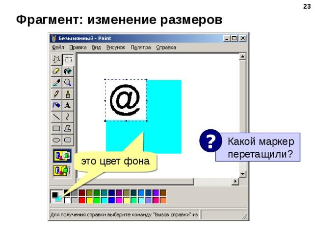 22 Фрагмент: изменение размеров ?  Какой маркер  перетащили ? это цвет фона