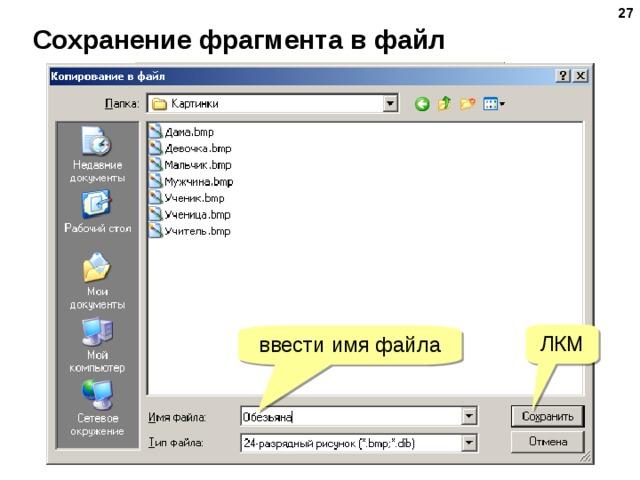 Сохранение фрагмента в файл ЛКМ выделить ПКМ ЛКМ ЛКМ ввести имя файла
