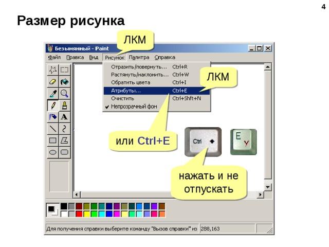 Размер рисунка ЛКМ ЛКМ или Ctrl+E нажать и не отпускать