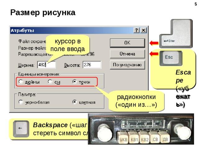 Размер рисунка курсор в поле ввода   Escape ( «убежать» ) радиокнопки («один из…») Backspace ( «шаг назад» ) c тереть  символ слева