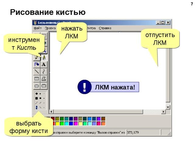 6 Рисование кистью нажать ЛКМ отпустить ЛКМ инструмент Кисть !  ЛКМ нажата! выбрать форму кисти