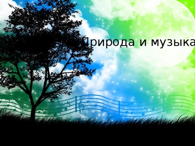 «Природа и музыка»