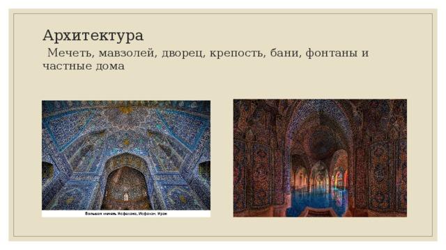 Архитектура   Мечеть, мавзолей, дворец, крепость, бани, фонтаны и частные дома