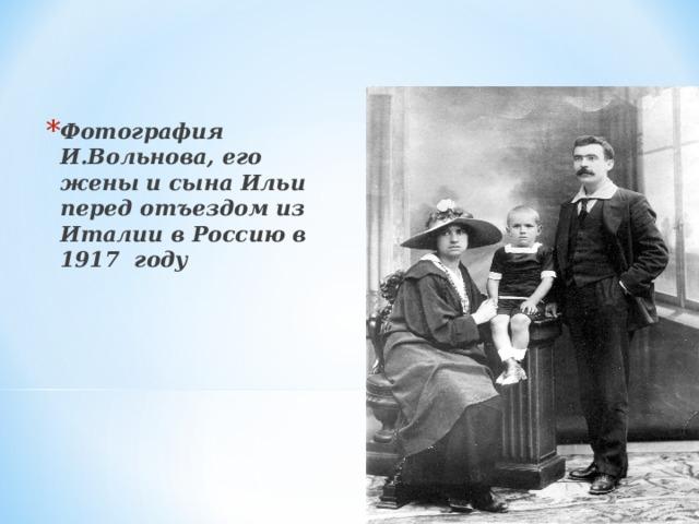 Фотография И.Вольнова, его жены и сына Ильи перед отъездом из Италии в Россию в 1917 году