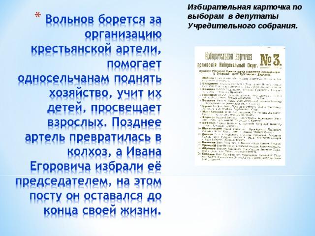 Избирательная карточка по выборам в депутаты Учредительного собрания.