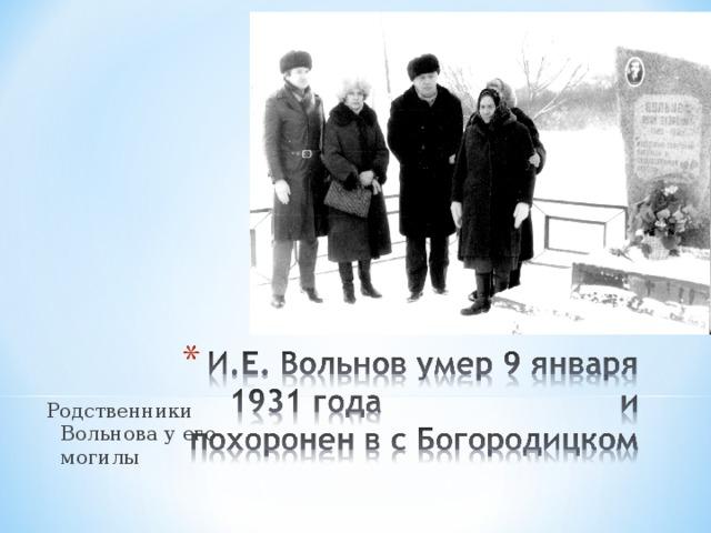 Родственники Вольнова у его могилы