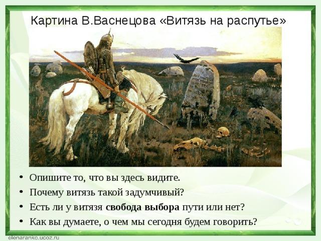Картина В.Васнецова «Витязь на распутье»