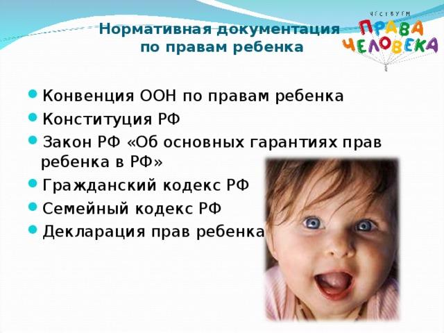Нормативная документация  по правам ребенка