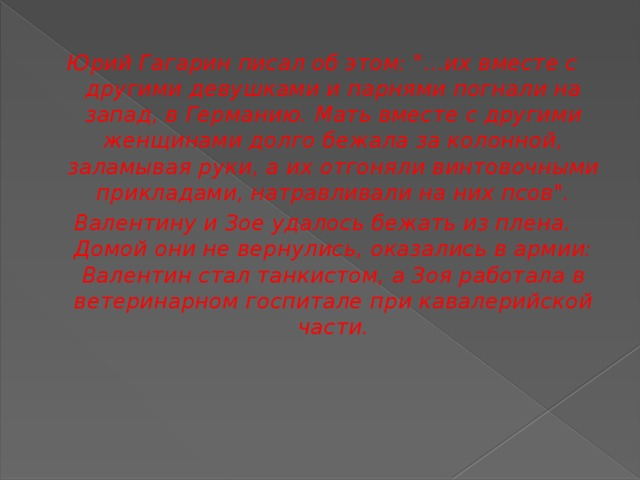 Юрий Гагарин писал об этом: