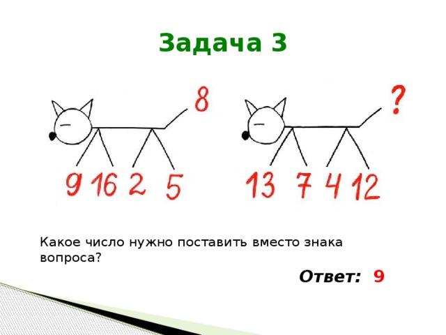 Задача 3 Какое число нужно поставить вместо знака вопроса? Ответ: 9