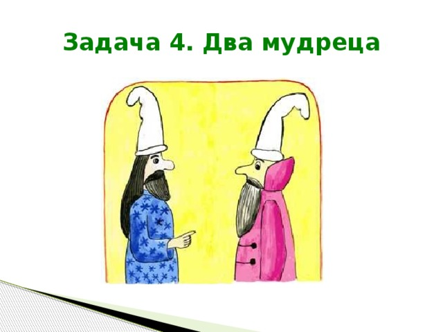 Задача 4. Два мудреца