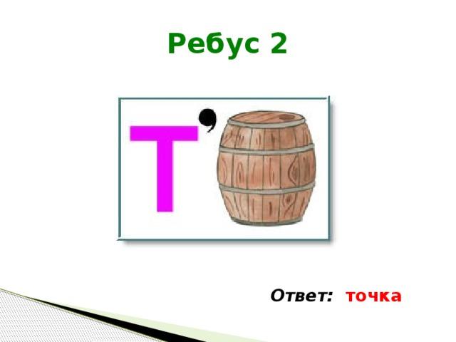 Ребус 2 Ответ: точка