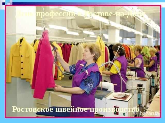 День профессий в Ростове-на-Дону Ростовское швейное производство