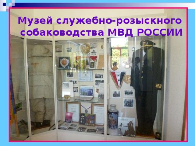 Музей служебно-розыскного собаководства МВД РОССИИ