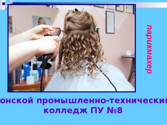 парикмахер Донской промышленно-технический  колледж ПУ №8