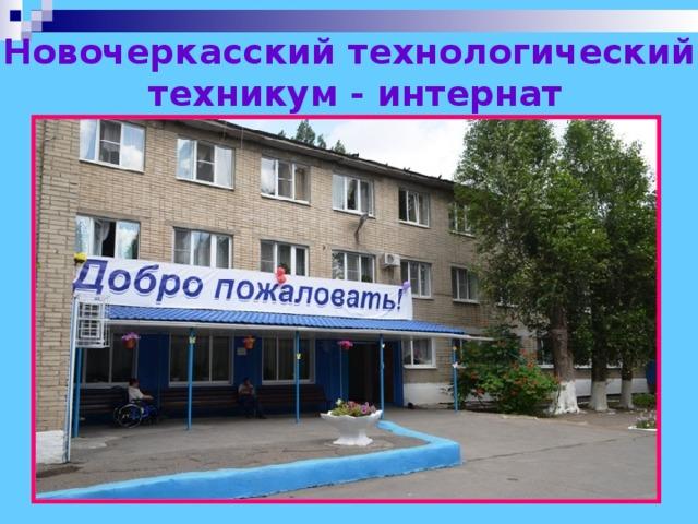 Новочеркасский технологический техникум - интернат