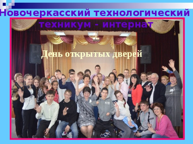 Новочеркасский технологический техникум - интернат День открытых дверей