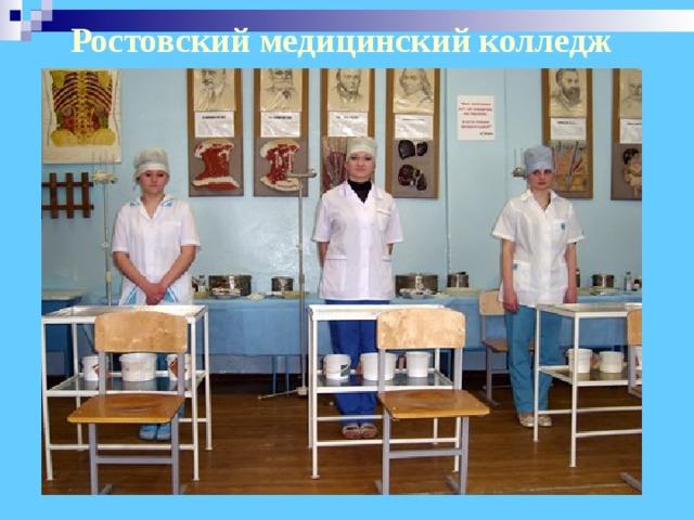 Ростовский медицинский колледж