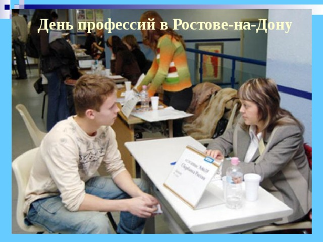 День профессий в Ростове-на-Дону