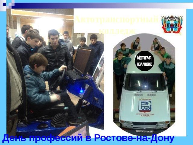 Автотранспортный колледж День профессий в Ростове-на-Дону