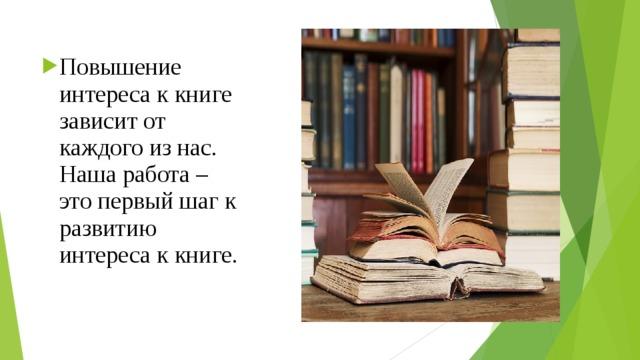 Повышение интереса к книге зависит от каждого из нас. Наша работа – это первый шаг к развитию интереса к книге.