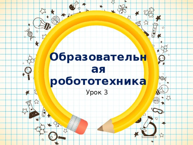 Name of presentation Образовательная робототехника Subtitle here Урок 3