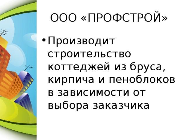 ООО «ПРОФСТРОЙ»