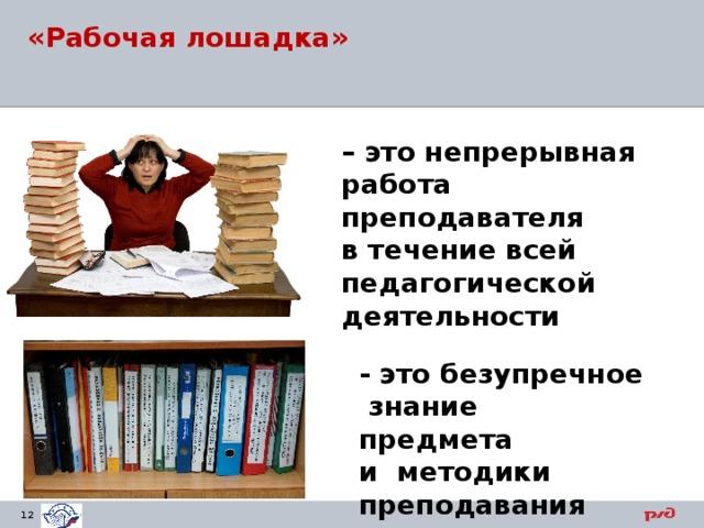 «Рабочая лошадка» – это непрерывная работа преподавателя в течение всей педагогической деятельности  - это безупречное знание предмета и методики преподавания