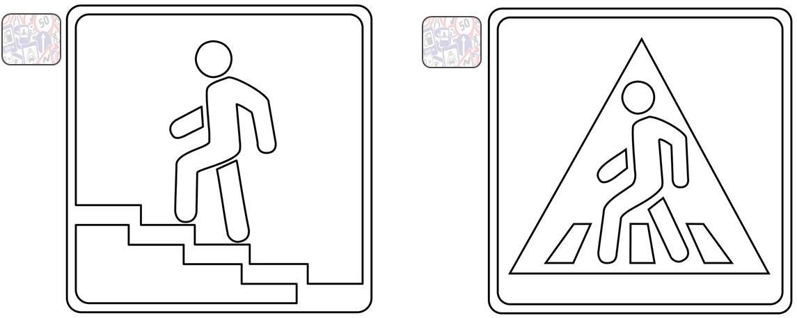 Знаки по пдд в картинках для детей распечатать разукрашки